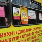 Размещение рекламы в городском транспорте фото