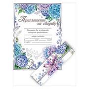 Приглашение на свадьбу-свиток Горчаков 14,5х20,5 см., 10 шт./уп., 0701006 фото