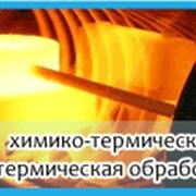 Химико-термическая и термическая обработка фото
