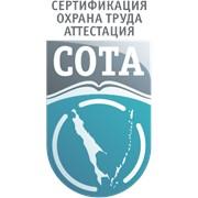 Специальная оценка условий труда Ростов-на-Дону фото