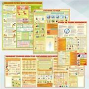 Типовые уголки по охране труда, пожарной безопасности, электробезопасности фото