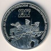 3 рубля 1987 г.,70 лет ВОСР PROOF фото