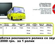 Размещение рекламы на мониторах в общественном транспорте фото