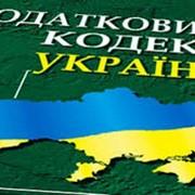 """Семинар """"Последние изменения в Налоговом Кодексе Украины"""" фото"""