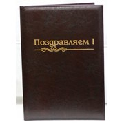 """Папка адресная """"Поздравляем"""" кожзам. фото"""
