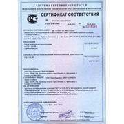 Сертификат соответствия (ГОСТ Р) фото
