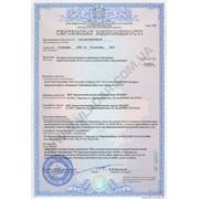 Гігієнічний сертифікат, висновок МОЗ, санітарна сертифікація Україна, технічні усмови виробництва, УкрСЕПРО. Гигиенический сертификат, заключение МОЗ, санитарное заключение, знак качества фото