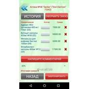 Приложения для мобильных устройств Дистрибьютор фото