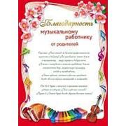 Благодарность музыкальному работнику от родителей, картон, Сфера, (20 шт), Ш-011180 фото