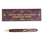 Ручка Любимая жена фото