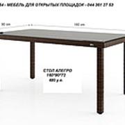 Мебель для баз отдыха , стол Алегро - Модерн - мебель для сада,ресторана, басейна, гостиницы фото