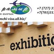 Организация поездок на выставки в Китай, выставки Китая фото