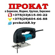 Прокат и аренда лобзика Борисов, Жодино, Березино