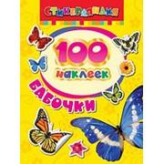 Наклейки. 100 наклеек. Бабочки фото