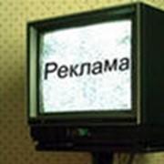 Профессиональный кинопродакшн, реклама на телевидении, радио, наружных носителях, в интернете фото