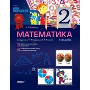 Математика. 2 клас. II семестр (за підручником М. В. Богдановича, Г. П. Лишенка) фото