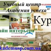 Курсы Дизайна интерьера в Симферополе фото