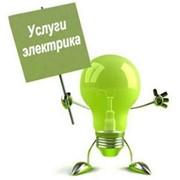 Услуги электрика Киев цена, прайс фото