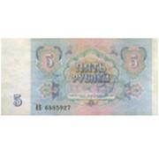 Деньги для выкупа СССР 5 руб фото