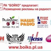Изготовление и размещение аудиорекламы в ПОлтавской области фото