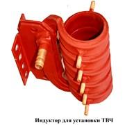 Индуктор закалочный, ТВЧ. фото