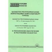 Закон рк о пенсионном обеспечении (на казахском и русском языках) фото