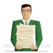 Государственная регистрация предприятия. Регистрация предприятий.Регистрация филиалов и представительств юридических лиц.Регистрация благотворительных организаций. фото