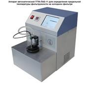 Аппарат автоматический ПТФ-ЛАБ-11 для определения предельной температуры фильтруемости на холодном фильтре фото