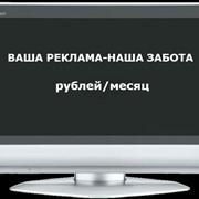 Реклама на мониторах фото