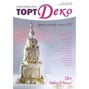 Журнал 'ТортДеко' № 1 (23), январь 2016 фото