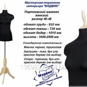 Манекен женский твердый размера 46-48 (91-73-101) фото