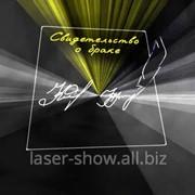 Алматы Лазерное шоу фото